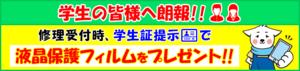あいさぽ 岡山店