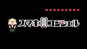 スマホコンシェル福岡天神店