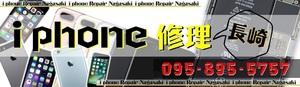 iphone修理長崎IRN