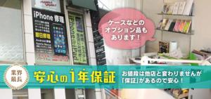 モバイルワークス熊本 水道町店