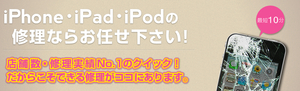 iPhone修理のQuick(クイック) 熊本熊大前店