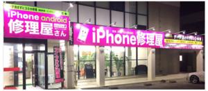 スマホ119 北谷58店