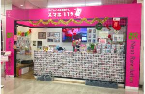 スマホ119 泡瀬本店