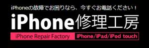 iPhone修理工房 ジョイナステラス二俣川店(スマホ修理工房内)