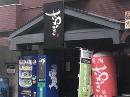 リカバーガレージ 新栄焼肉さわぎ店
