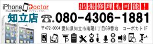 アイフォンドクター(iPhoneDoctor) 知立店