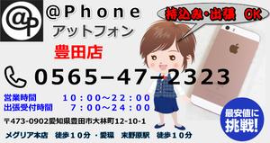 アットフォン 豊田店