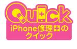 iPhone修理のQuick(クイック) 高田馬場店