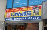 じゃんぱら 広島店