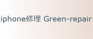 iPhone修理 Green-Repair