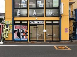 モバイルリペア(MobileRepair) 川越店