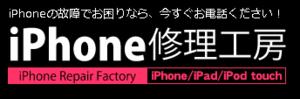 iPhone修理工房 ココリア多摩センター店