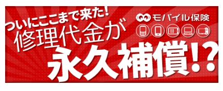 iPhone修理工房 熊本パルコ店