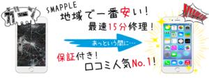 スマップル 松戸店