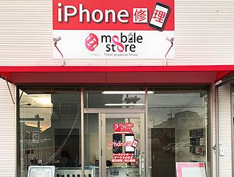 iPhone修理のモバイルストア 浜松原島店