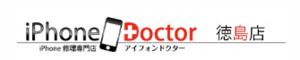 アイフォンドクター(iPhoneDoctor) 徳島店