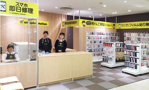 スマホステーション イオン北浦和店