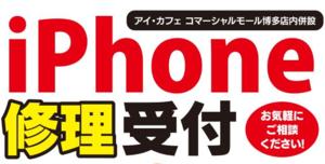 アイ・カフェ コマーシャルモール博多店
