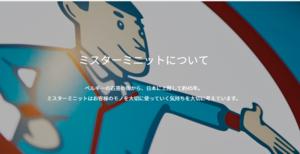 ミスターミニット Echika表参道店