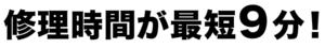 ソニックリペア 新宿南口店