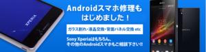 iPhone修理パートナーズ たまプラーザ・あざみ野店