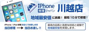 iPhone修理ジャパン 川越店
