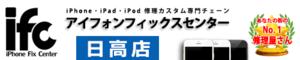 アイエフシー (iFC) シナジーモバイル 日高店