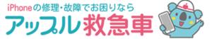 アップル救急車 埼玉大宮