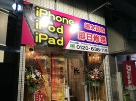 アイエフシー (iFC) 千葉四街道店