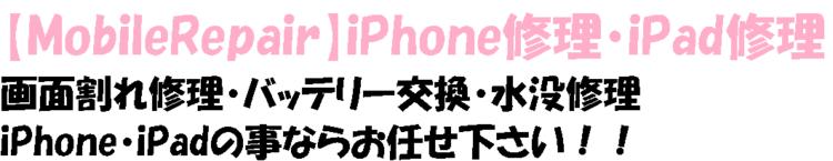 モバイルリペア(MobileRepair) 大宮店