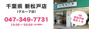 スマートファボ(Smart-favo) 新松戸店