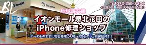 Care Mobile 堺北花田イオンモール店