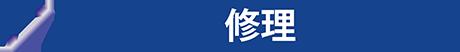 iPhone修理ジャパン 福岡中洲店