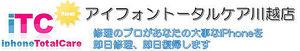 アイエフシー (iFC) 川越店