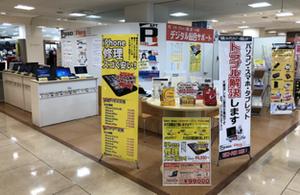 ぱそれす アピタ名古屋北店