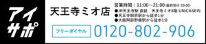 あいさぽ 天王寺ミオ店
