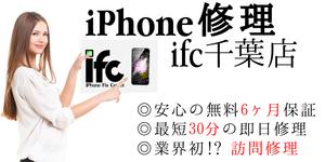 アイエフシー (iFC) 千葉店