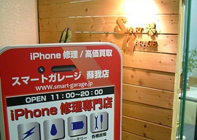 SMARTGARAGE 千葉市蘇我店