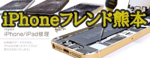iPhoneフレンド熊本