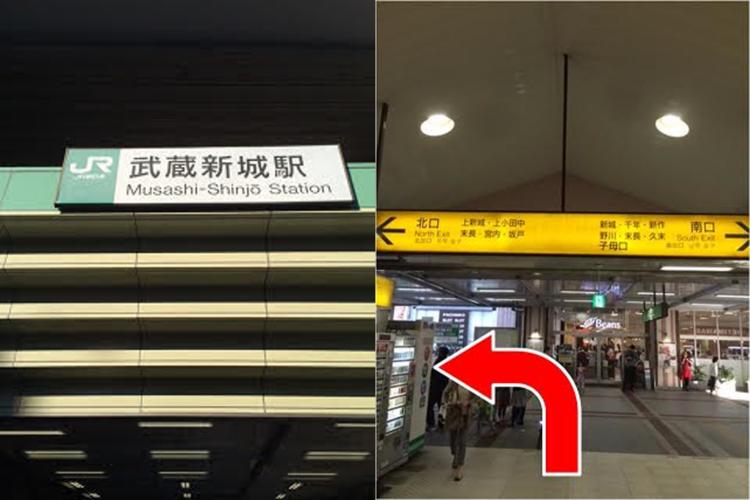 リスマート(Re:Smart) 武蔵新城駅前店