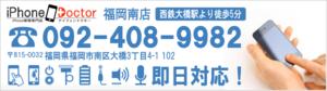 アイフォンドクター(iPhoneDoctor) 福岡南店
