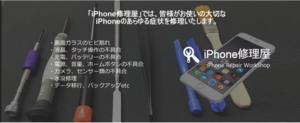 iphone修理屋 六本木店