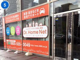 ドクター・ホームネット 名古屋店