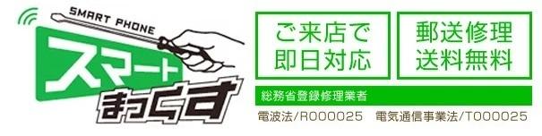 スマートまっくす 大阪梅田店