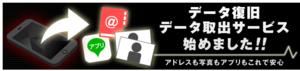 スマホスピタル 大丸札幌店