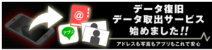 スマホスピタル 日本橋店