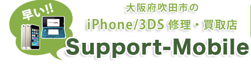 Support-Mobile