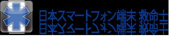 日本スマートフォン端末救命士 博多駅前店