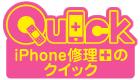iPhone修理のQuick(クイック) 三郷店