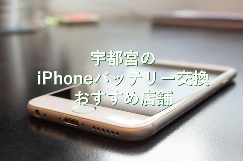 宇都宮市でiPhoneのバッテリー交換が安い店舗5選